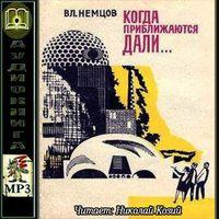 Владимир Немцов «Когда приближаются дали»