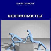 Борис Кригер «Конфликты»