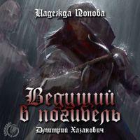 Надежда Попова «Ведущий в погибель»