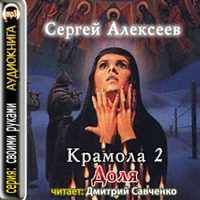 Сергей Алексеев «Крамола. Дилогия. Книга 2»