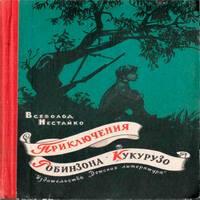 Всеволод Нестайко «Необычайные приключения Робинзона Кукурузо»