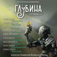 Литературный аудиопроект «Глубина» (выпуск 17)