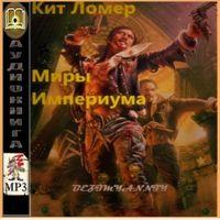 Кит Ломер «Миры Империума»