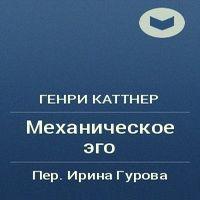 Генри Каттнер «Механическое эго»