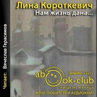 Лина Короткевич «Нам жизнь дана…»