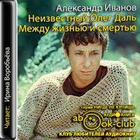 Александр Иванов «Неизвестный Олег Даль»