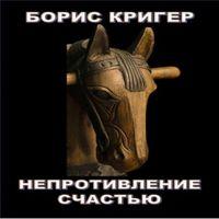 Борис Кригер «Непротивление счастью»