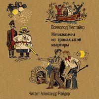 Всеволод Нестайко «Незнакомец из тринадцатой квартиры»