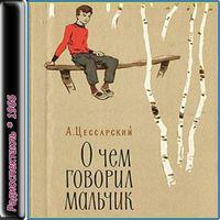 Альберт Цессарский «О чём говорил мальчик»