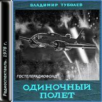 Владимир Туболев «Одиночный полёт»