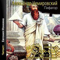 Александр Немировский «Пифагор»
