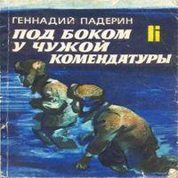 Геннадий Падерин «Под боком у чужой комендатуры»