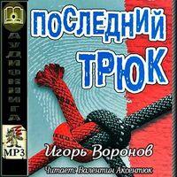 Игорь Воронов «Последний трюк»