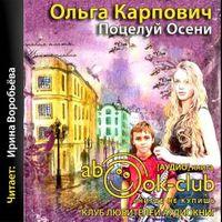 Ольга Карпович «Поцелуй осени»