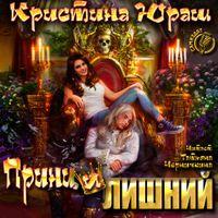 Кристина Юраш «Принц и лишний»