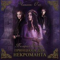 Валерия Осенняя и Анна Крут «Принцесса для некроманта»