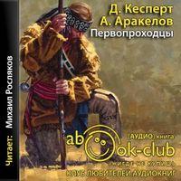 Артём Аракелов и Дебора Кесперт «Первопроходцы»