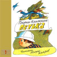 Генрих Книжник «Петька»