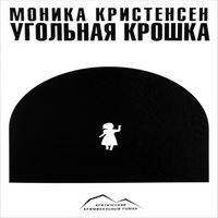 Моника Кристенсен «Угольная крошка»