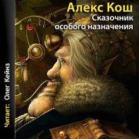 Алекс Кош «Сказочник особого назначения»