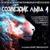 Сборник «Созвездие Льва 04»