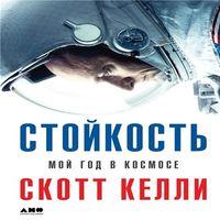 Скотт Келли «Стойкость. Мой год в космосе»