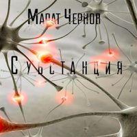 Марат Чернов «Субстанция»
