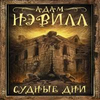 Адам Нэвилл «Судные Дни»