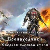 Константин Калбазов «Сверкая Блеском Стали…»
