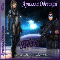 Ариэлла Одесская «Тэя»