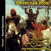 Вячеслав Усов «Цари и скитальцы»