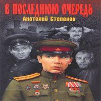 Анатолий Степанов «В последнюю очередь»