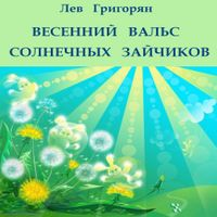 Лев Григорян «Весенний вальс солнечных зайчиков»