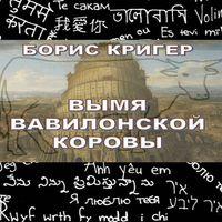 Борис Кригер «Вымя Вавилонской Коровы»