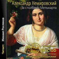 Александр Немировский «За Столбами Мелькарта»