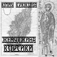 Юлия Крюкова «Жемчужина Корсики»