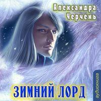 Александра Черчень «Зимний Лорд»