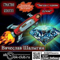 Вячеслав Шалыгин «Звезда с одним лучом»