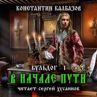 Константин Калбазов «В начале пути»