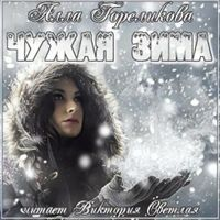 Анна Гореликова «Чужая зима»