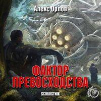 Алекс Орлов «Фактор превосходства»