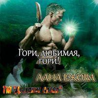 Лана Ежова «Гори, любимая, гори!»