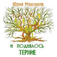 Юрий Максимов «И поднялось терние»