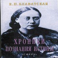 Елена Блаватская «Хроники познания Истины»