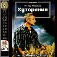 Виктор Мережко «Хуторянин»