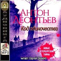 Антон Леонтьев «Код одиночества»
