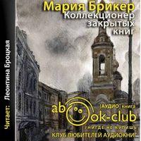 Мария Брикер «Коллекционер закрытых книг»