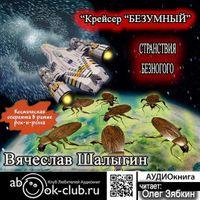 Вячеслав Шалыгин «Крейсер «Безумный»»