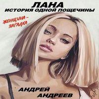 Андрей Андреев «Лана. История одной пощечины»
