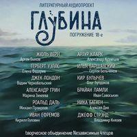 Литературный аудиопроект «Глубина» (выпуск 18)